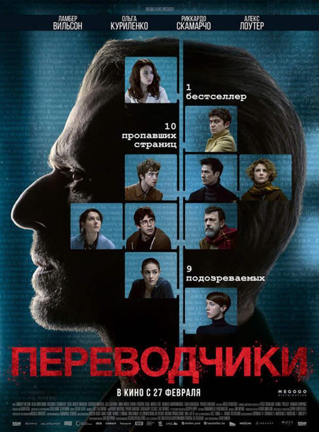 Новый трейлер к фильму «Переводчики»
