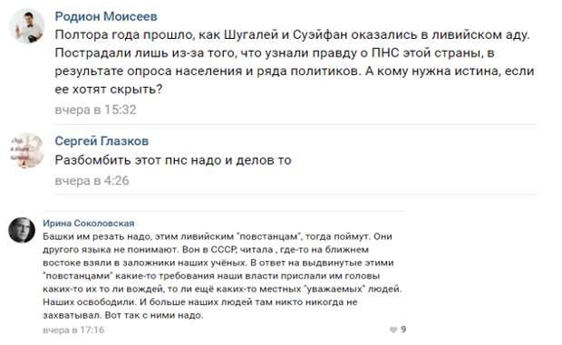 Россияне поддержали Шугалея накануне его пресс-конференции