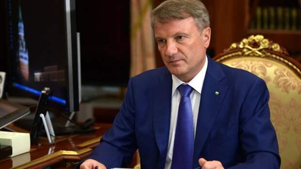Греф призвал прекратить повышение налогов в России