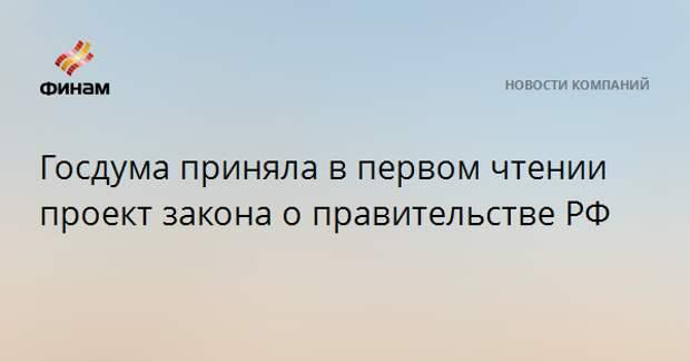 Госдума приняла в первом чтении проект закона о правительстве РФ