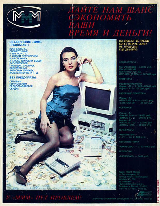 1991с Реклама в Огоньке2.jpg