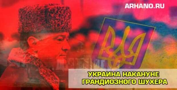 Украина накануне грандиозного шухера