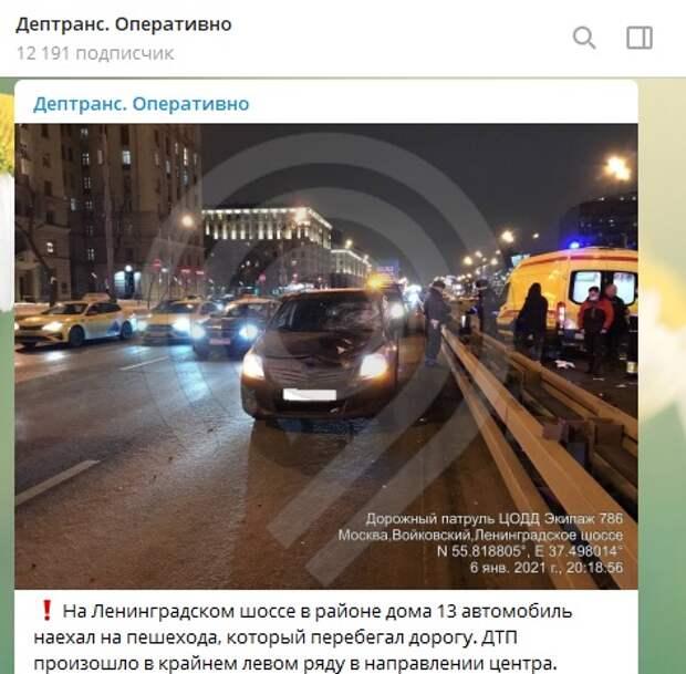 На Ленинградском шоссе сбили перебегавшего дорогу пешехода