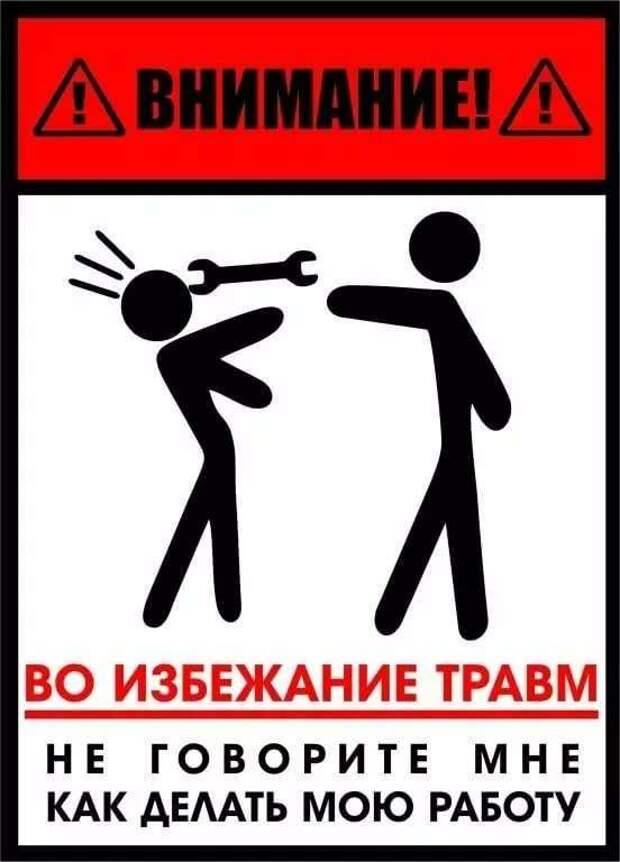 Предупреждающие таблички. Прикольные. Подборкаchert-poberi-tablichki-51330614122020-15 картинка chert-poberi-tablichki-51330614122020-15