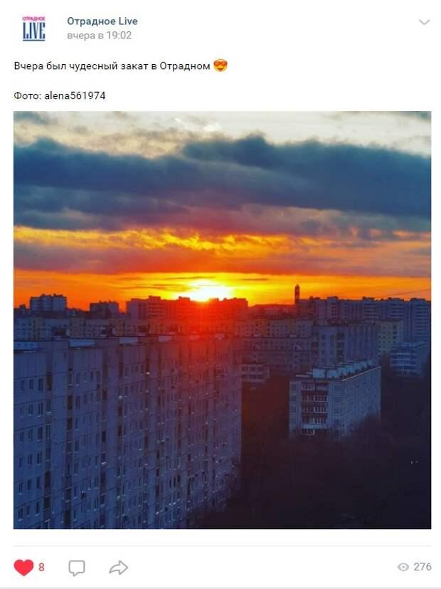 Закатное солнце осветило дома в Отрадном