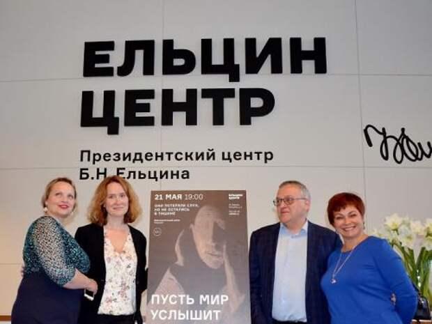 Фильм о судьбах людей с нарушениями слуха показали в Ельцин-центре