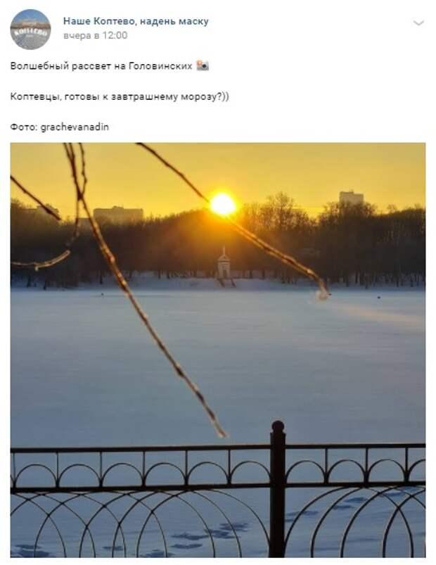 Фото дня: первые лучи над Головинскими прудами