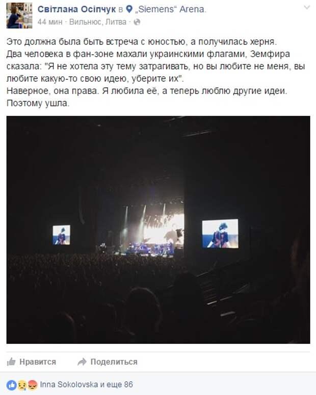 Земфира грязно выругалась на украинский флаг (видео)