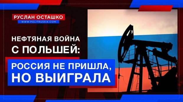Россия не явилась на нефтяную войну с Польшей, но последняя всё равно продула