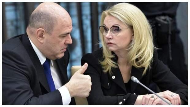 Мишустин и Голикова оценили ситуацию с коронавирусом в России