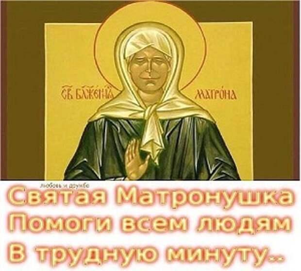 Молитва Матроне Московской о здоровье и исцелении.