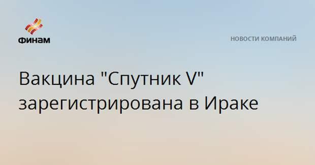 """Вакцина """"Спутник V"""" зарегистрирована в Ираке"""