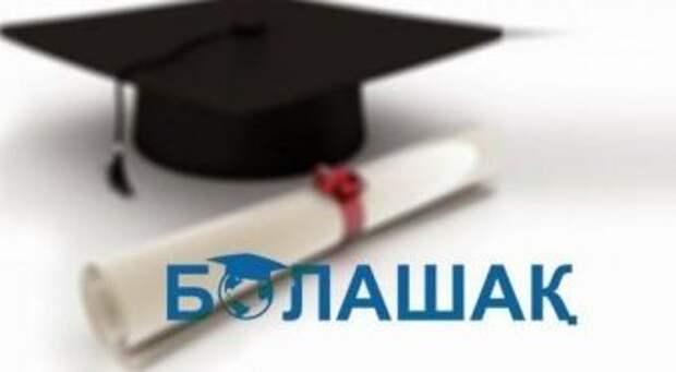 Приём документов по программе «Болашак» начнётся 4 мая