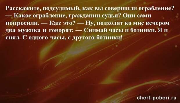 Самые смешные анекдоты ежедневная подборка chert-poberi-anekdoty-chert-poberi-anekdoty-20410521102020-17 картинка chert-poberi-anekdoty-20410521102020-17