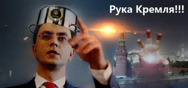 Быть рукой Кремля — это большая честь так-то. Её ещё заслужить нужно