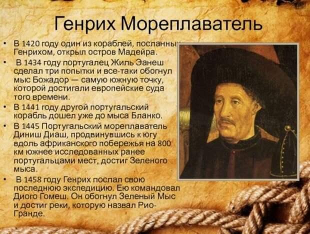 Генрих Мореплаватель - высокопоставленный сын короля Португалии (инфант), при котором были заложены основы европейской колониальной экспансии