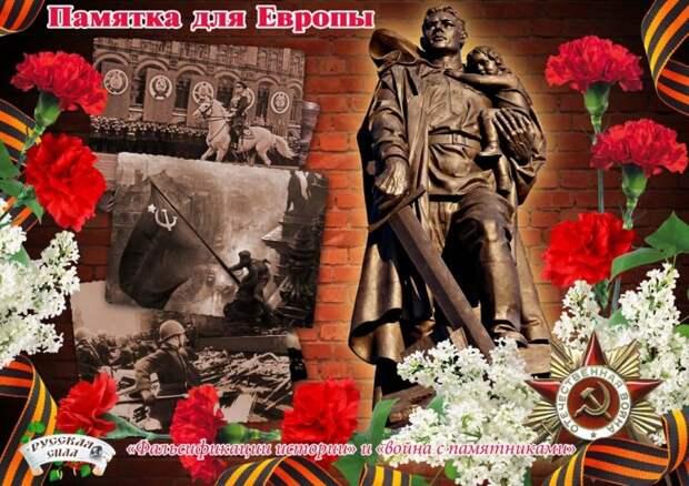 Памятка для Европы: чем полезны русские солдаты на постаментах