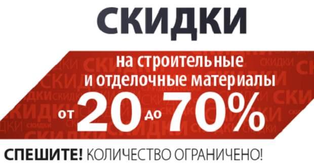 По скидке можно купить качественные стройматериалы. / Фото: Tg-alterra.ru
