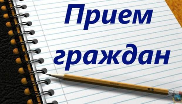 Сотрудники министерства инвестиций и инноваций примут жителей Подольска