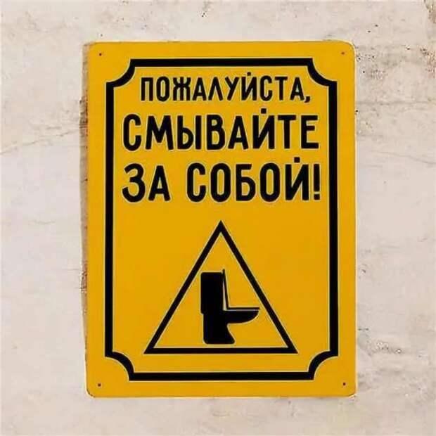 Предупреждающие таблички. Прикольные. Подборкаchert-poberi-tablichki-51330614122020-1 картинка chert-poberi-tablichki-51330614122020-1