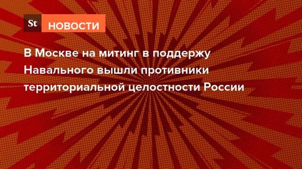 В Москве на митинг в поддержу Навального вышли противники территориальной целостности России