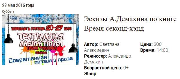 Курганский театр драмы приглашает на спектакль по пьесе Алексиевич