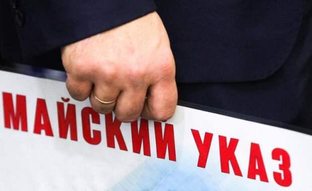Майские указы Путина: Миссия невыполнима