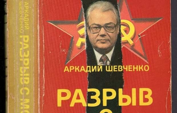 Как любимец главы Советского МИДа сбежал в США
