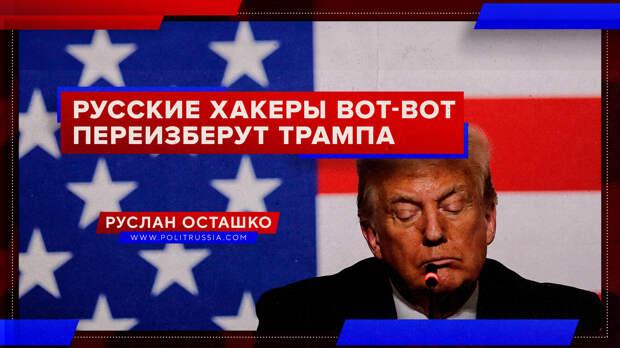 Русские хакеры вот-вот переизберут Трампа