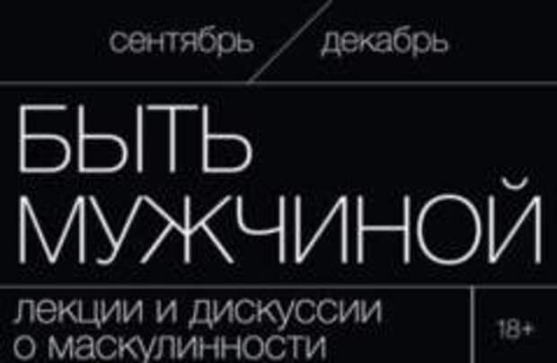 На серии дискуссий в Москве расскажут, что значит быть мужиком