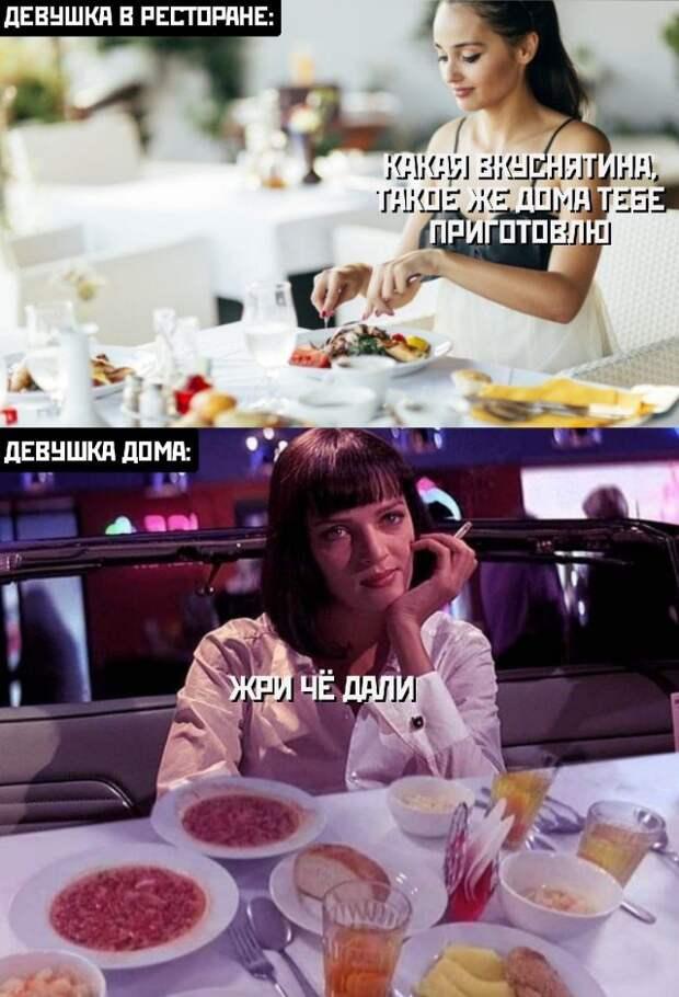 Шутка про еду и женщин