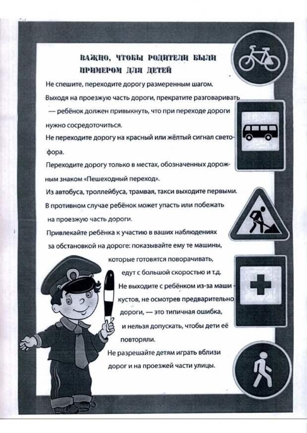 Памятка ГИБДД для пешеходов с детьми