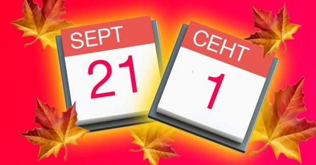 Оказывается, осень в Америке наступает не 1 сентября