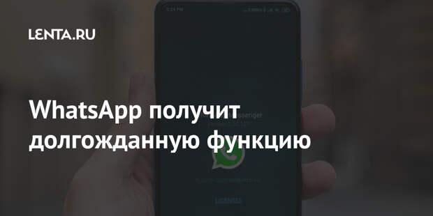 WhatsApp получит долгожданную функцию