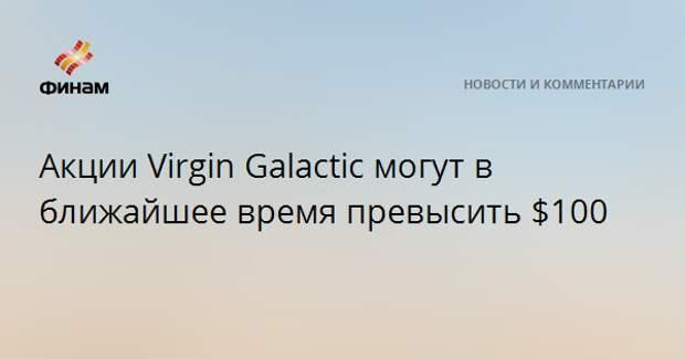 Акции Virgin Galactic могут в ближайшее время превысить $100