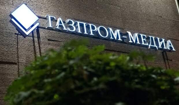 В«Газпром-медиа» поменялась команда топ-менеджеров