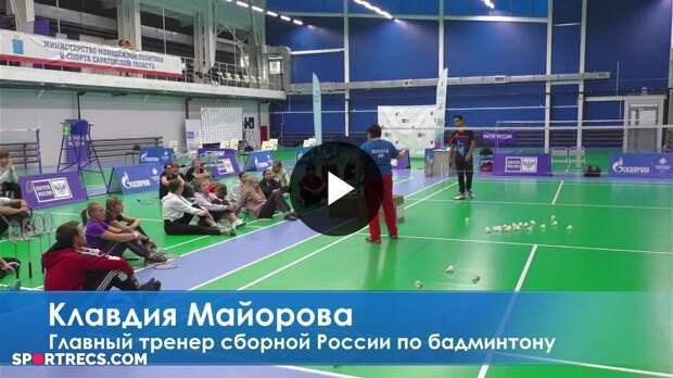 Семинар главного тренера сборной России по бадминтону Клавдии Майоровой