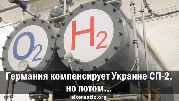 Германия компенсирует Украине СП-2, но потом…