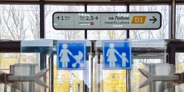 На трёх столичных вокзалах установят дополнительную навигацию к запуску МЦД. Фото: pixabay.com