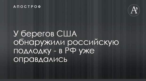У берегов США обнаружили российскую подлодку - в РФ уже оправдались