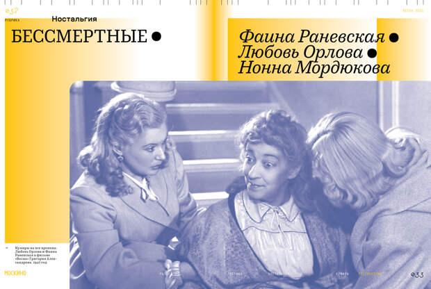 Москино выпускает литературно-иллюстрированный журнал о столице