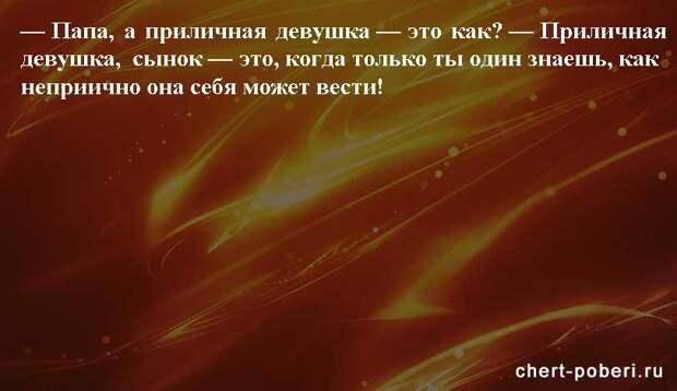 Самые смешные анекдоты ежедневная подборка chert-poberi-anekdoty-chert-poberi-anekdoty-28270203102020-3 картинка chert-poberi-anekdoty-28270203102020-3