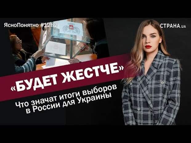 «Будет жестче»! Итоги выборов в Госдуму: расклад для Украины