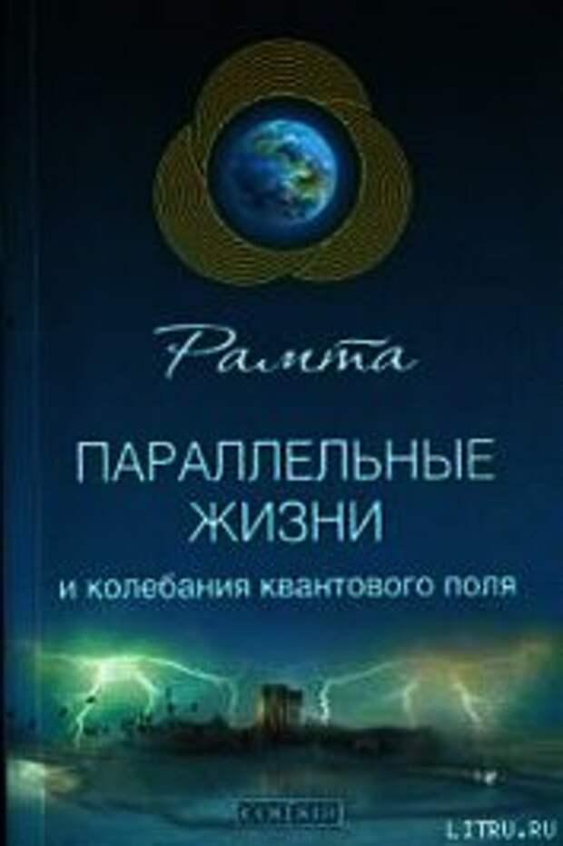Эзотерика. Читать книги онлайн бесплатно. Страница 159 ...