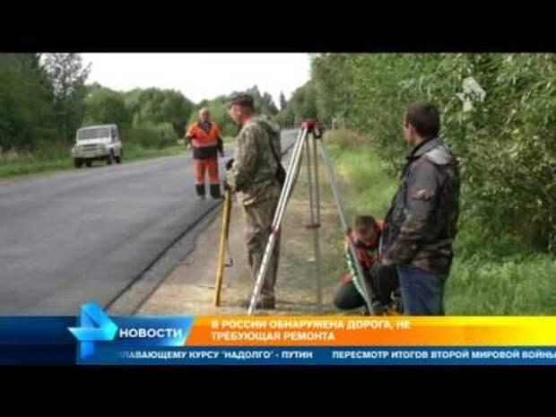 Бывает же такое...В России обнаружили дорогу, не требующую ремонта