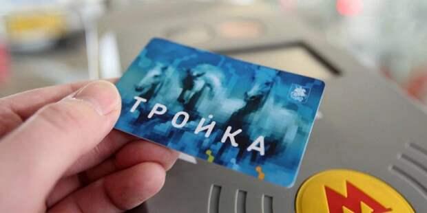 Запущен сервис проверки привязки карты «Тройка» и авто к цифровому пропуску. Фото: mos.ru