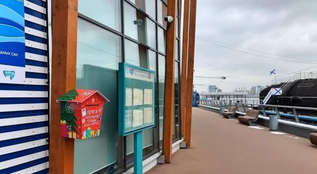 Второй ящик для писем Деду Морозу установили в парке «Северное Тушино»