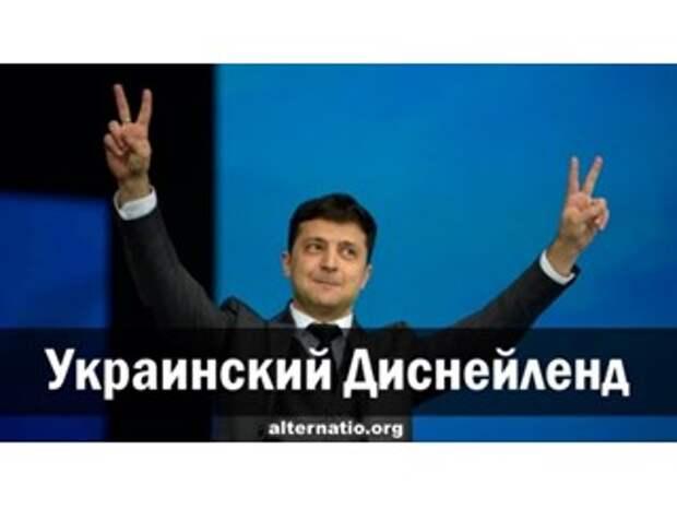Украинский Диснейленд