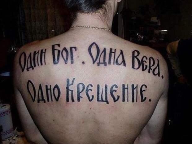 """""""Мясо, православие, зоомагазин"""": Богоугодно или богохульненько?"""