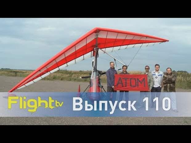 """Дельталёт """"Атом"""", авиаконверсия Honda L15A, лётная форма альянса Аэрохимфлот. FlightTV – Выпуск 110"""